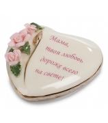 Фарфоровая шкатулка «В подарок маме»