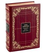 Подарочная книга «Ахматова. Я научилась просто, мудро жить...»