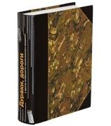 Подарочная книга