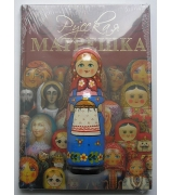 Подарочный набор «Русская матрешка»: книга и сувенир