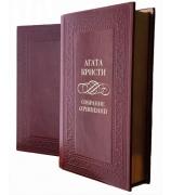Агата Кристи. Собрание сочинений в 3-х томах