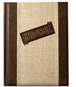 Кожаная книга «Кофе. Торжество многообразия»