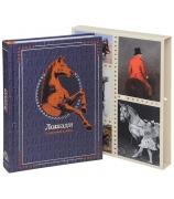 Подарочная книга «Лошади. Старинные открытки и иллюстрации»