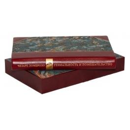 Подарочная книга «Гениальность и помешательство»
