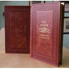Бажов П.П. Собрание сочинений в 3-х томах