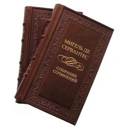 Мигель де Сервантес. Собрание сочинений в 5-ти томах