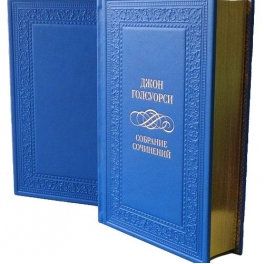 Джон Голсуорси. Собрание сочинений в 5-ти томах