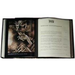 Кожаная книга «Искусство войны. Сунь-цзы», подарочное издание.