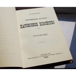 Кожаная книга «Современное русское паровозное хозяйство. Паровозы»