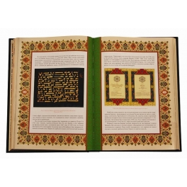 Кожаная книга «Ислам. Культура, История, Вера»