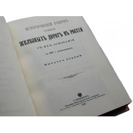 Кожаная книга «Исторический очерк развития железных дорог в России»