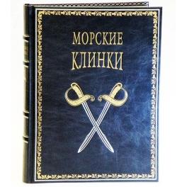 Кожаная книга «Морские клинки» Федурин Д.А.