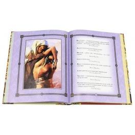 Книга в кожаном переплете «Мудрость для двоих»