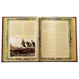 Подарочная кожаная книга «Неофициальная история России»