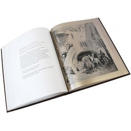 Книга в кожаном переплете «Сцены из Дон Кихота в иллюстрациях Гюстава Доре»