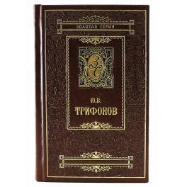 Золотая серия. Избранные поизведения Трифонов Ю.В. в 2т.