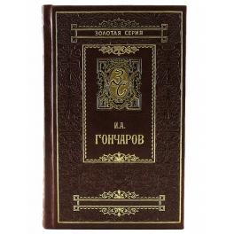 Золотая серия. Избранные произведения И.А. Гончарова в 3т.