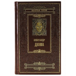 Золотая серия. Собрание сочинений А. Дюма в 7т.
