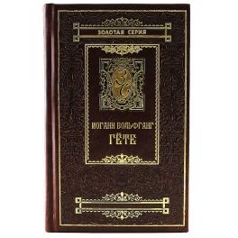 Золотая серия. Избранные сочинения И.В. Гете в 3т.
