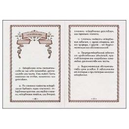 Миниатюрная книга «Дуэльный кодекс»