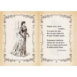 Миниатюрная книга «Запах олеандра. Дамский альбом»