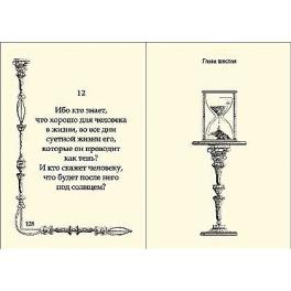 Миниатюрная книга