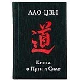 Миниатюрная книга Лао-цзы