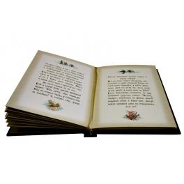 Кожаная книга «Слово о полку Игореве»