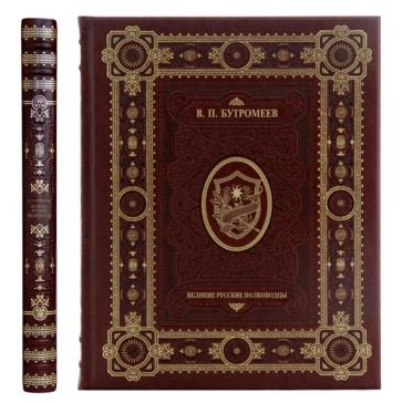 Кожаная книга с цветными иллюстрациями «Великие русские полководцы»