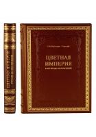 Кожаная книга «Цветная Империя. Россия до потрясений»