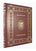 Кожаная книга «Большая книга власти»