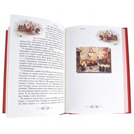 Подарочная книга в кожаном переплёте «Как праздновал и празднует народ русский Рождество Христово, Новый Год, Крещение и Масленицу»