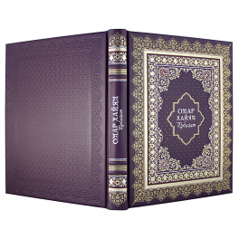 Кожаная книга «Рубайат. Омар Хайям» с цветными иллюстрациями