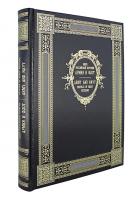Подарочная книга «Армия и флот»