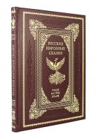 Подарочная книга «Русские народные сказки»