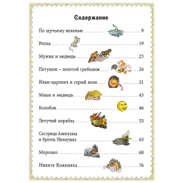 Кожаная книга с цветными иллюстрациями «Русские народные сказки»