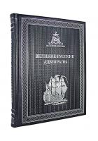 Подарочная книга «Великие русские адмиралы»