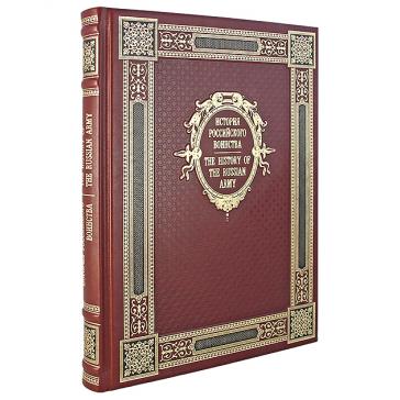 Подарочное издание в кожаном переплёте «История Российского воинства»