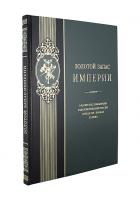Кожаная книга «Золотой запас империи»