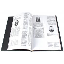 Подарочное издание в кожаном переплёте «Золотой запас империи»