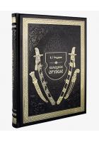 Подарочная книга «Холодное оружие»