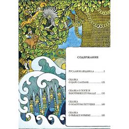 Кожаная книга с инкрустацией на обложке «Руслан и Людмила. Песнь о вещем Олеге. Сказки»