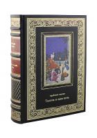 Подарочная книга «Тысяча и одна ночь»