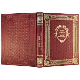 Подарочное издание в кожаном переплёте «Москва. История города»