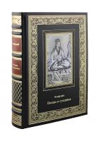 Подарочная книга «Суждения и беседы. Конфуций»