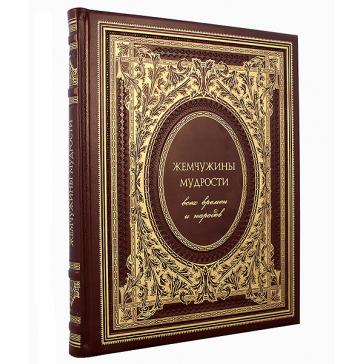 Подарочная книга в кожаном переплёте «Жемчужины мудрости всех времён и народов»
