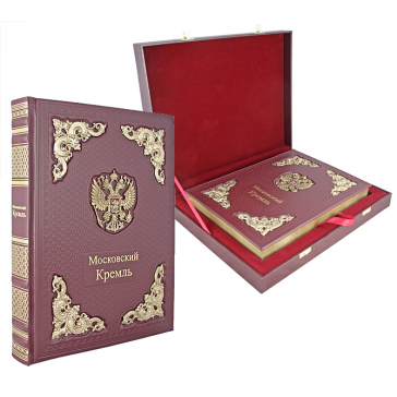 Кожаная книга в подарочном футляре «Московский кремль»