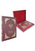 Кожаная книга «Красная площадь»