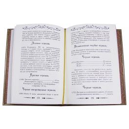 Подарочное издание в кожаном переплёте «Книга знаний или 300 способов разбогатеть»