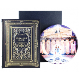Подарочный набор «Театральная старина»: кожаная книга и тарелка с росписью